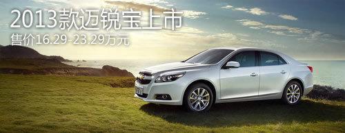 2013款迈锐宝上市 售价16.29-23.29万元
