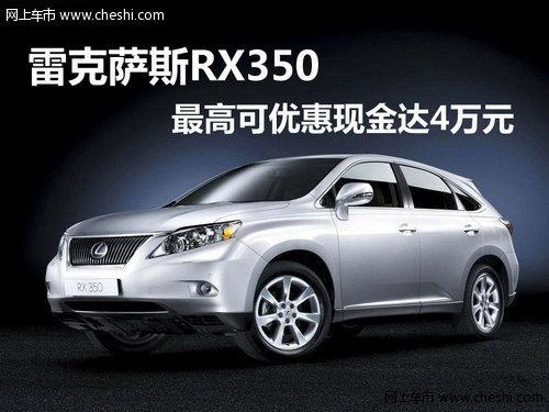 雷克萨斯RX350 最高可优惠现金达4万元