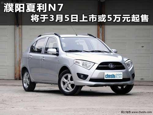 濮阳夏利N7将于3月5日上市或5万元起售 盐城汽车门户 盐城二手车 -濮高清图片