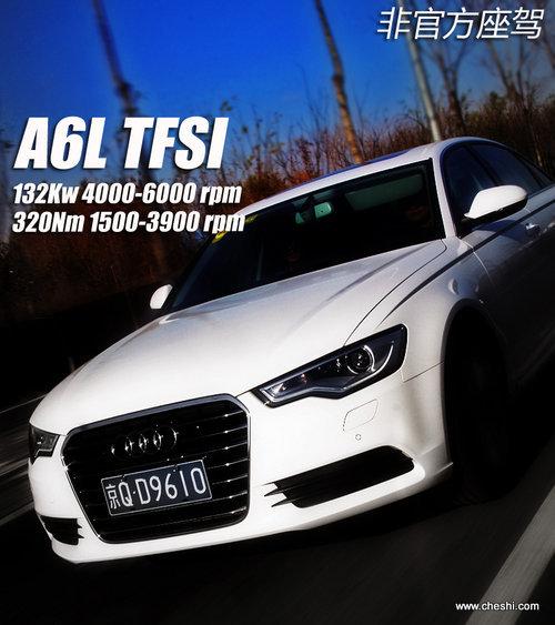 奥迪A6L全系降2万 置换送价值1.5万保险