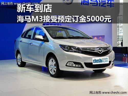 节油家轿首选 海马M3接受预定订金5000元高清图片