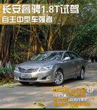 长安睿骋1.8T首次试驾 自主中型车强者