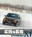 实践得真知 2013新BMW-X1冰雪驾控之旅