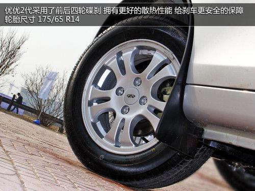 轿车化驾驶感受 简单体验开瑞优优第2代