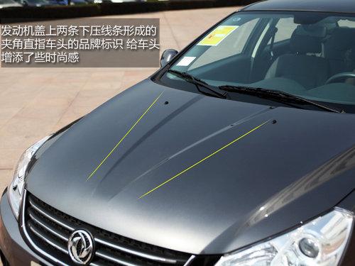 新外观/新动力 车市体验东风风神新S30