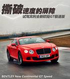 撕破速度的屏障 试驾全新欧陆GT极速版