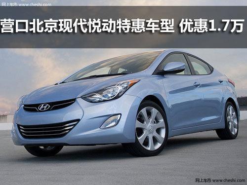 营口北京现代悦动特惠车型 优惠1.7万元