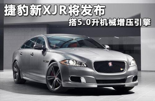 捷豹新XJR将发布 搭5.0升机械增压引擎