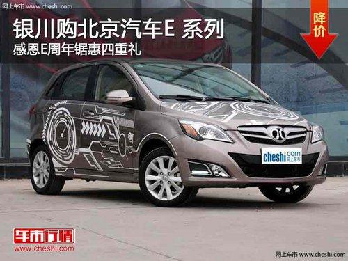 银川北京汽车e 系列 高清图片