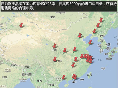 君威旅行版等3新车将入华 欧宝2013战略