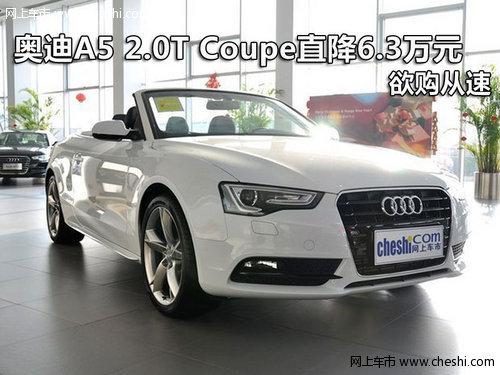 奥迪A5 2.0T Coupe直降6.3万元 欲购从速