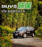 SUV也环保 试起亚第三代索兰托2.4L GDI