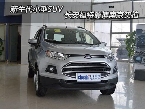 新生代小型SUV 长安福特翼搏南京实拍高清图片