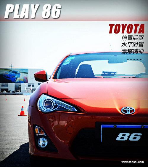 有积淀有传承 丰田86场地赛道试驾体验