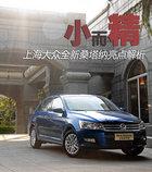 小而精的新一代 试上海大众全新桑塔纳