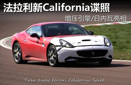 法拉利California 增压引擎/日内瓦亮相