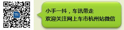 杭州购雅尊精英版降1.5万 送全额购置税