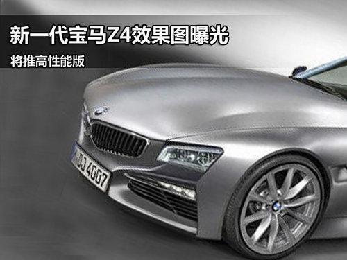新一代宝马Z4效果图曝光 将推高性能版