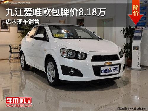 九江雪佛兰爱唯欧8.18万包牌价 现车销售