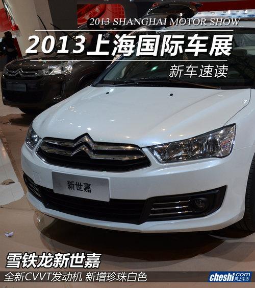 换装全新CVVT引擎  新世嘉上海车展实拍