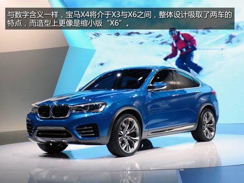 预计2014年量产上市 宝马X4概念车解析