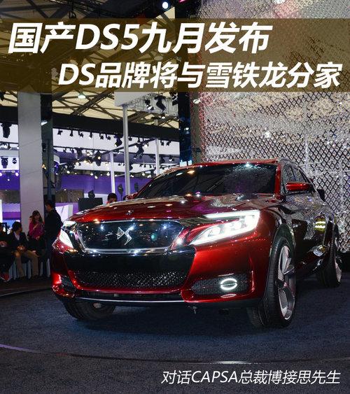 国产DS5九月发布 DS品牌将与雪铁龙分家