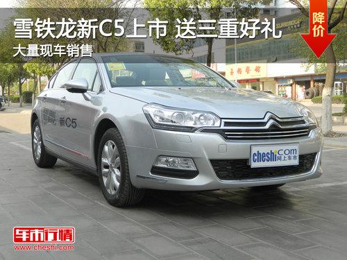 荆门东风雪铁龙荆东C5新车到店 现车销售