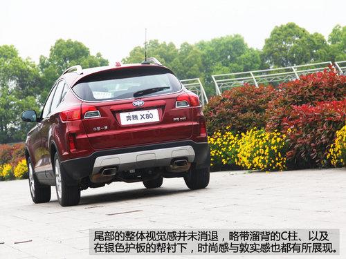 质变由此开始 体验一汽奔腾首款SUV X80