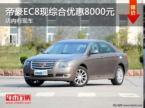 帝豪EC8 最新价格变化表-帝豪EC8现综合优惠8000元 店内有现车高清图片