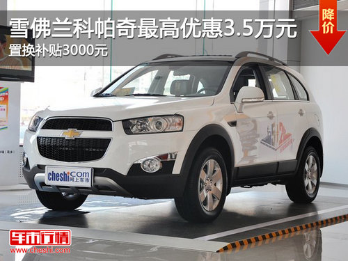 科帕奇SUV最高优惠3.5万 置换补贴3千元