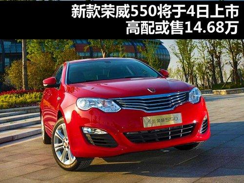 新荣威550将于4日上市 高配或售14.68万