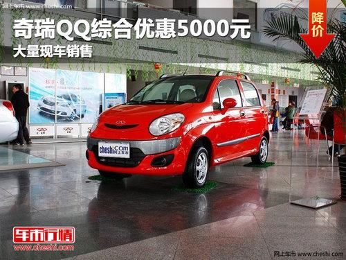 长春奇瑞QQ综合优惠5000元 现车销售