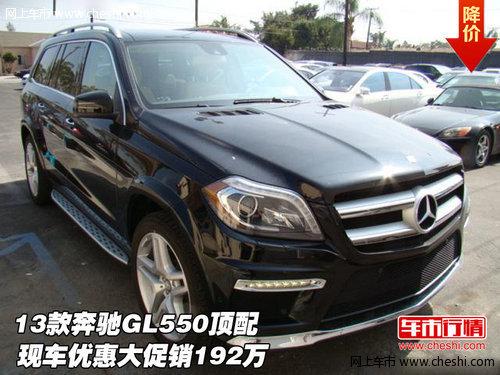 13款奔驰GL550顶配  现车优惠促销192万