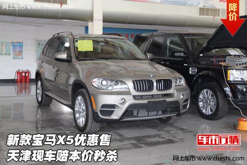 新款宝马X5优惠售  天津现车赔本价秒杀