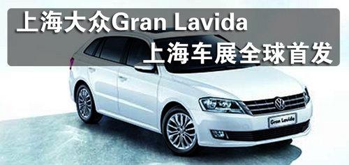 上海大众gran lavida 上海车展全球首发