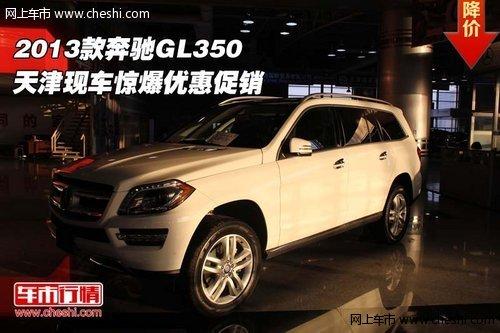 2013款奔驰GL350 天津现车惊爆优惠促销