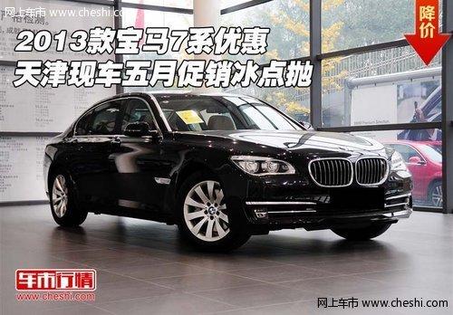2013款宝马7系 天津现车五月促销冰点抛