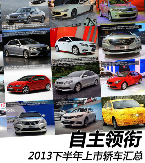 自主品牌领衔 2013下半年上市轿车汇总