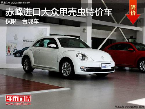 赤峰进口大众甲壳虫特价车一辆 数量有限高清图片