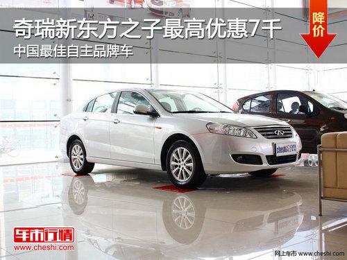 奇瑞新东方之子最高优惠7千 中国最佳自主品牌车