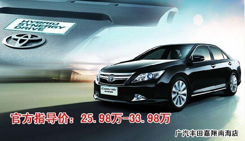 广汽丰田 汽车奥特莱斯 精品车型促销会高清图片