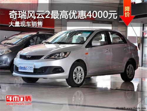 长春新风云2最高优惠4千元 现车销售
