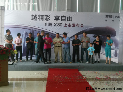 中国一汽奔腾x80油耗 奔腾x80发动机哪产的