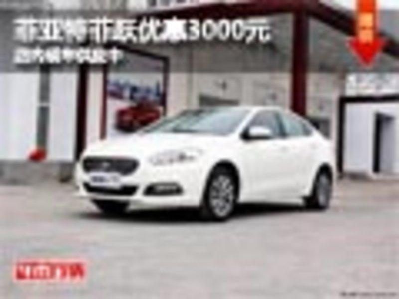 太原广汽菲亚特菲翔降3000元 少量现车 图片浏览 高清图片