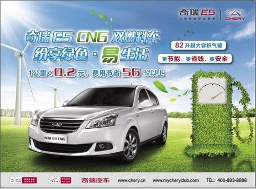 """奇瑞E5""""CNG双燃料车""""省钱节能好帮手"""