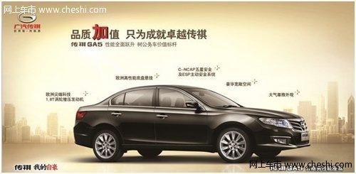 传祺荣获公安部最受欢迎 公安版专用车