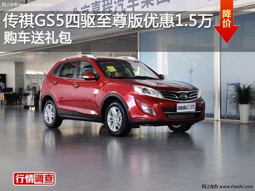 传祺GS5四驱至尊版优惠1.5万 购车送礼包