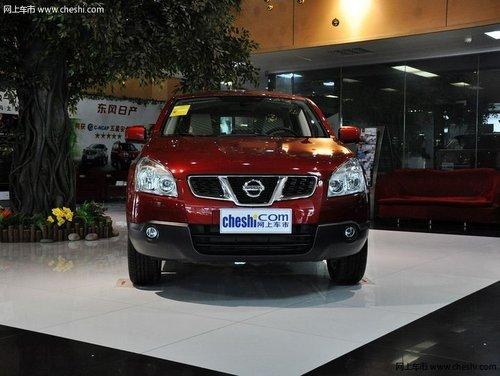 荆州日产逍客指定款直降1.5万 有现车