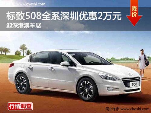 标致508全系深圳优惠2万元 迎深港澳车展