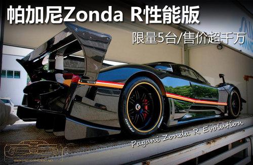 帕加尼Zonda性能版 限量5台/售价超千万